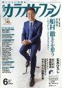 カラオケファン 2017年 06月号 [雑誌]