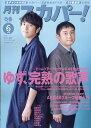 月刊 スカパー ! 2017年 06月号 [雑誌]