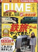 DIME (ダイム) 2017年 06月号 [雑誌]