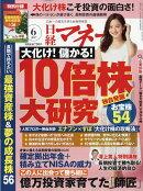 日経マネー 2017年 06月号 [雑誌]