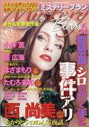 【予約】Mystery Blanc (ミステリーブラン) 2017年 06月号 [雑誌]