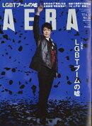 AERA (アエラ) 2017年 6/12号 [雑誌]
