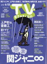 TV station (テレビステーション) 関東版 2017年 6/10号 [雑誌]
