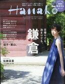 Hanako (ハナコ) 2017年 6/22号 [雑誌]