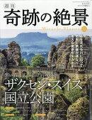 週刊 奇跡の絶景 Miracle Planet (ミラクルプラネット) 2017年 6/27号 [雑誌]
