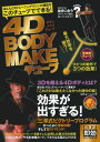 4D BODY MAKEチューブ TYPE即効 [ 三澤威 ]