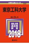 東京工科大学(2018)