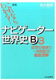 これならわかる!ナビゲーター世界史B(3)新版 近世の始まり〜19世紀の徹底理解 [ 鈴木敏彦 ]
