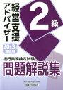 銀行業務検定試験経営支援アドバイザー2級問題解説集(2020年3月受験用) [ 銀行業務検定協会 ]