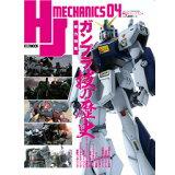 HJメカニクス(04) 特集:ガンプラ技の歴史 (ホビージャパンMOOK)