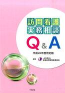 訪問看護実務相談Q&A平成26年度改定