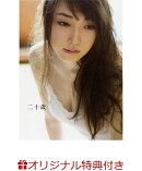 モーニング娘。'17 譜久村聖 写真集 『二十歳』【楽天ブックス限定特典付き】