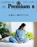 & Premium (アンド プレミアム) 2017年 06月号 [雑誌]