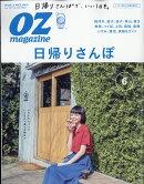 OZ magazine (オズマガジン) 2017年 06月号 [雑誌]
