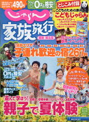 じゃらん 家族旅行 関東・東北版 2017年 06月号 [雑誌]