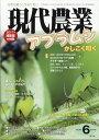 現代農業 2017年 06月号 [雑誌]