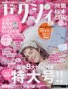 ゼクシィ茨城・栃木・群馬 2017年 6月号 [雑誌]