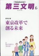 第三文明 2017年 06月号 [雑誌]