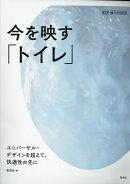 ディテール別冊 今を映す「トイレ」 2017年 06月号 [雑誌]