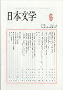 日本文学 2017年 06月号 [雑誌]