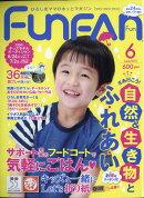 【予約】Fun FAN Fun (ファンファンファン) 2017年 06月号 [雑誌]