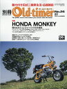 別冊Old-timer (オールドタイマー) 2017年 06月号 [雑誌]
