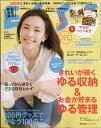 ESSE (エッセ) 2017年 06月号 [雑誌]