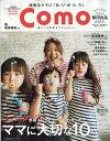 Como (コモ) 2017年 06月号 [雑誌]