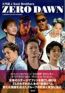 三代目J Soul Brothers (ジェイ・ソウル・ブラザーズ) ZERO DAWN (ゼロダウン) 2017年 06月号 [雑誌]
