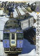 鉄道ジャーナル 2017年 06月号 [雑誌]
