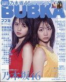 【予約】BUBKA (ブブカ) 2017年 06月号 [雑誌]