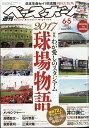 週刊 ベースボール 2017年 6/5号 [雑誌]