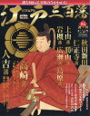 週刊 ビジュアル江戸三百藩 2017年 6/6号 [雑誌]