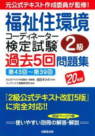 福祉住環境コーディネーター検定試験2級過去5回問題集 '20年版 [ 成田 すみれ ]