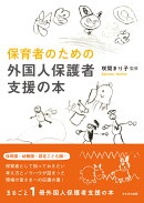 保育者のための 外国人保護者支援の本