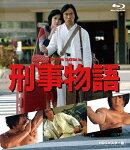 刑事物語 HDリマスター版【Blu-ray】