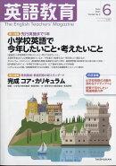 英語教育 2017年 06月号 [雑誌]