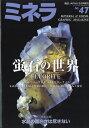 ミネラ No.47 2017年 06月号 [雑誌]