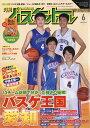 月刊 バスケットボール 2017年 06月号 [雑誌]