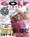 GOLF DIGEST (ゴルフダイジェスト) 2017年 06月号 [雑誌]