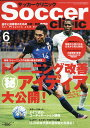 Soccer clinic (サッカークリニック) 2017年 06月号 [雑誌]