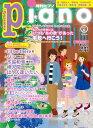 ヒット曲がすぐ弾ける! ピアノ楽譜付き充実マガジン 月刊ピアノ 2017年6月号