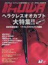 BE-KUWA(ビー・クワ) No.63 2017年 06月号 [雑誌]