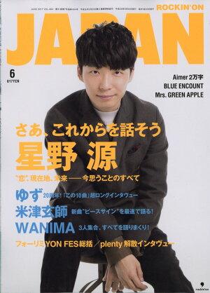 「ROCKIN'ON JAPAN (ロッキング・オン・ジャパン) 2017年 06月号 [雑誌]」を楽天で購入