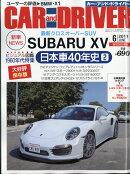【予約】CAR and DRIVER (カー・アンド・ドライバー) 2017年 06月号 [雑誌]