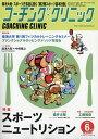 COACHING CLINIC (コーチング・クリニック) 2017年 06月号 [雑誌]