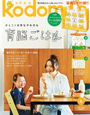 kodomoe (コドモエ) 2017年 06月号