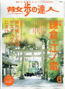 散歩の達人 2017年 06月号 [雑誌]