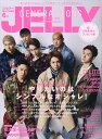 JELLY (ジェリー) 2017年 06月号 [雑誌]
