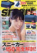 【予約】smart (スマート) 2017年 06月号 [雑誌]